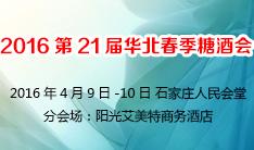 2016第21届华北春季糖酒副食交易会