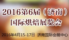 2016第6届(济南)国际烘焙展览会