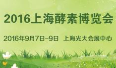 2016中国国际酵素产业博览会