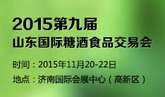 2015第9届山东国际糖酒食品交易会