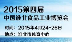 2015第四届中国淮北食品工业博览会