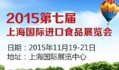 2015第七届上海国际进口食品展览会