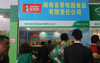 湖南省项味园食品有限责任公司展位风采