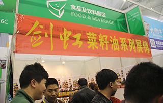 罗江县剑虹粮油有限责任公司在成都糖酒会上招商