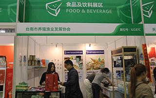 台南市养殖渔业发展协会参加成都春季糖酒会