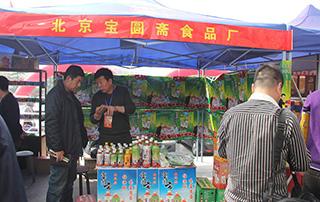 北京宝园斋食品厂在石家庄糖酒会上宣传