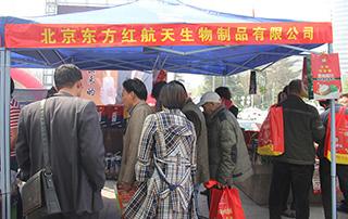 北京东方红航天生物制品有限公司企业展位