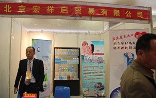 北京宏祥启贸易有限公司参加2015石家庄糖酒会