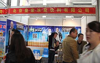北京皇家冰泉饮料有限公司诚邀加盟