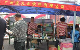 广州虎力士饮料有限公司展会展位
