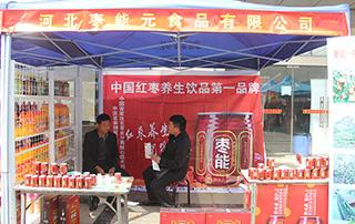 河北枣能元食品有限公司