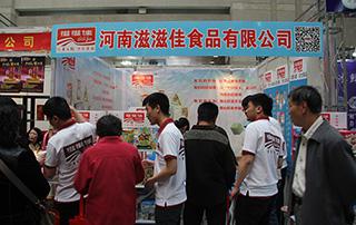 河南滋滋佳食品有限公司参加2015石家庄糖酒会