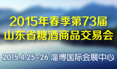 2015年春季(第73届)山东省糖酒商品交易会