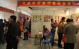 天津市金盛园食品有限公司