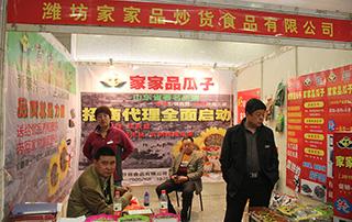 潍坊家家品炒货食品有限公司