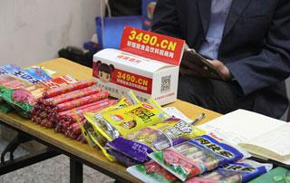 香肠企业在用好妞妞招商网的名片盒