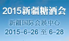 2015第三届新疆糖酒商品交易博览会