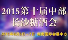 2015中部(湖南)食品饮料招商会