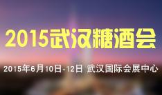 仁创・2015中部(湖北)糖酒食品招商会暨武汉(国际)名酒展览会