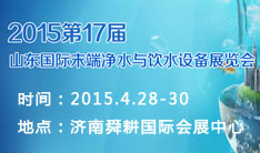 2015第17届山东国际末端净水与饮水设备展览会
