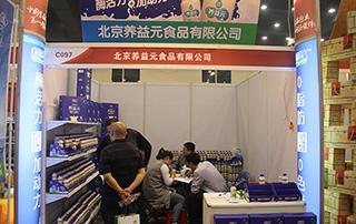 北京养益元食品有限公司郑州糖酒会展位现场