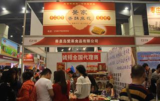 秦皇岛爱果食品有限公司郑州糖酒会展位现场