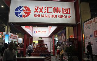 双汇集团参加2015年郑州春季糖酒会