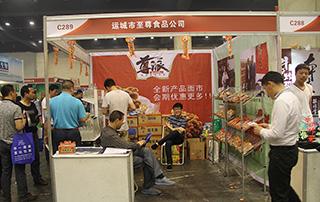 运城市至尊食品公司郑州糖酒会展位现场