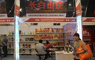 长白山庄郑州公司参加2015年郑州春季糖酒会