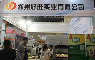 郑州好旺实业有限公司参加郑州糖酒会