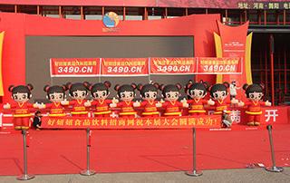 好妞妞的部分宣传队伍来到第十五届郑州糖酒会开幕式台上合影留念