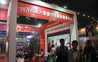 38万平方米超大规模中原副食商贸中心在第十五届郑州糖酒会上招商