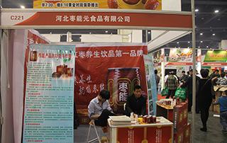 河北枣能元食品有限公司亮相2015郑州春季糖酒会现场