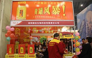 南阳颐宝生物科技公司产品在2015郑州春季糖酒会上赢得广泛好评