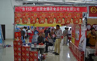 北京金露泉食品饮料有限公司携新品参加2015山东淄博糖酒会
