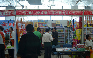 北京新五代饮品有限公司在2015年山东淄博糖酒会现场招商