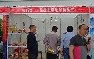 昌邑市康利华食品厂欢迎您参加2015淄博春季糖酒会