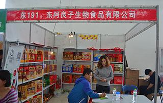 东阿良子生物食品有限公司欢迎您参加2015淄博春季糖酒会