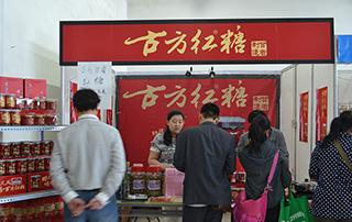 古方红糖在2015年山东淄博糖酒会现场招商