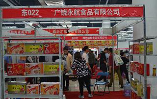 广饶永航食品有限公司桂圆莲子粥、八宝粥系列产品在2015淄博糖酒会现场招商