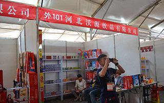 河北沃源饮品有限公司在2015年山东淄博糖酒会上诚招代经销理商