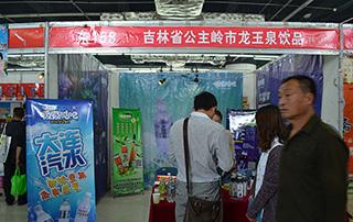 吉林省公主岭市龙王泉饮品在2015淄博糖酒会招商