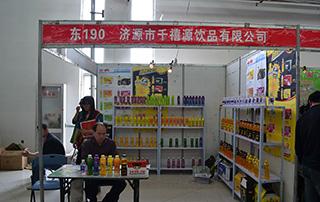 济源市千禧源饮品有限公司优质产品在2015淄博糖酒会上展出