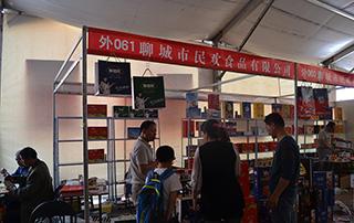 聊城市民欢食品有限公司在2015淄博糖酒会现场招商
