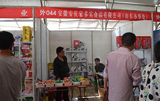 安徽安庆家多实食品有限公司(山东办事处)在2015淄博糖酒会现场招商