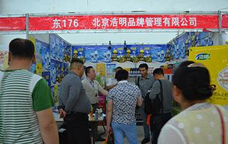 北京浩明品牌管理有限公司产品在2015年淄博春季糖酒会现场受到代理商广泛好评