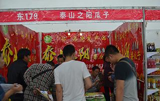 泰山之阳瓜子在第73届山东淄博糖酒会上招商
