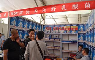 漯河养乐舒乳酸菌在2015淄博糖酒会上招商