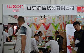 维岸-山东罗福饮品有限公司在2015年山东淄博糖酒会现场招商
