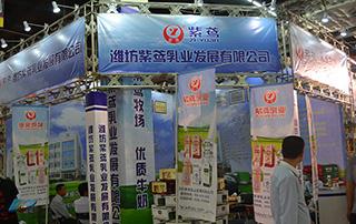 潍坊紫鸢乳业发展有限公司在2015年山东淄博糖酒会现场招商